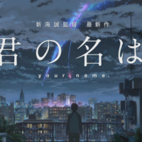 Kimi no wa Movie Review - A Stunning Visual Masterpiece